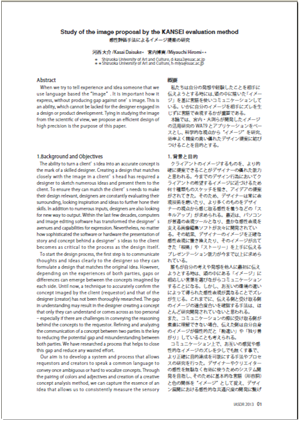 感性評価手法によるイメージ提案の研究 IASDR2013